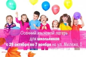 Осенний языковой лагерь для школьников!